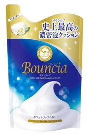 【特売】 牛乳石鹸 バウンシア ボディソープ ホワイトソープの香り つめかえ用 (400mL) 詰め替え用