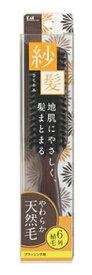 貝印 KQ1539 KQ 天然毛ブラッシングブラシ 紗髪 L (1個) ヘアブラシ
