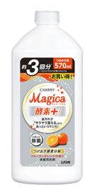 ライオン チャーミー マジカ 酵素+ プラス フルーティオレンジの香り つめかえ用 (570mL) 詰め替え用 食器用洗剤 CHARMY Magica ツルハドラッグ