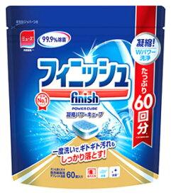 レキットベンキーザー フィニッシュ パワーキューブ M (60個) 食洗機専用洗剤