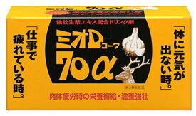 【第3類医薬品】興和 ミオDコーワ70α (70mL×10本入) ミオDコーワ ドリンク剤 滋養強壮 肉体疲労