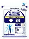 小林製薬 亜鉛 約30日分 (60粒入) 小林製薬の栄養補助食品