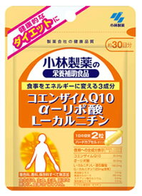 小林製薬 コエンザイムQ10 α-リポ酸 L-カルニチン 約30日分 (60粒入) 小林製薬の栄養補助食品 ※軽減税率対象商品