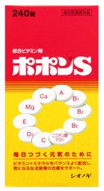 総合ビタミン剤 シオノギ ポポンS (240錠) 【指定医薬部外品】 ツルハドラッグ