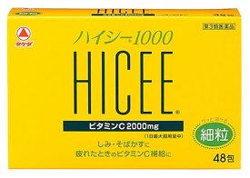 【第3類医薬品】武田 タケダ ハイシー1000 (2g×48包) ビタミンC 細粒