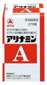【第3類医薬品】武田薬品 タケダ アリナミンA (270錠) アリナミン
