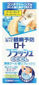 【第3類医薬品】ロート製薬 ロートフラッシュ クール 洗眼薬 (500mL)