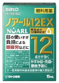 【第2類医薬品】佐藤製薬 ノアール12EX (15mL) 眼精疲労 かすみ目 充血 眼病予防 目薬