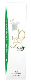 サンギ アパガード プレミオ エクストラミント (50g) 美白用歯磨き 【医薬部外品】