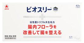 武田 タケダ ビオスリーHi錠 (42錠) 生菌整腸剤 整腸 便秘 軟便 【指定医薬部外品】