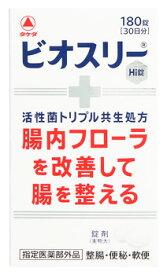 武田 タケダ ビオスリーHi錠 (180錠) 生菌整腸剤 整腸 便秘 軟便 【指定医薬部外品】