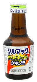 大鵬薬品 ソルマック5 (50mL) ソルマック 飲む前 食べる前に 【指定医薬部外品】