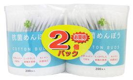 くらしリズム 山洋 抗菌めんぼう お買得2個パック (200本入×2個) キトサン抗菌加工 綿棒