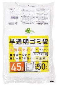 くらしリズム 日本サニパック 半透明 ゴミ袋 省資源タイプ 45L お徳用 (50枚入) PL21 ごみ袋