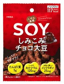 大塚食品 しぜん食感 SOY しみこみチョコ大豆 (24g) 大豆菓子 ※軽減税率対象商品