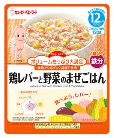 キューピー ベビーフード ハッピーレシピ 鶏レバーと野菜のまぜごはん 12ヶ月頃から (120g) 離乳食 レトルト ※軽減税率対象商品