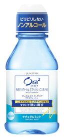 サンスター Ora2 me オーラツーミー ブレス&ステインクリア マウスウォッシュ ナチュラルミント (80mL) 洗口液