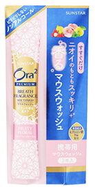 サンスター Ora2 オーラツー プレミアム ブレスフレグランス マウスウォッシュ フルーティーフローラル (10mL×3本) 口臭予防 携帯用