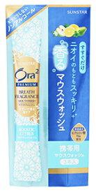サンスター Ora2 オーラツー プレミアム ブレスフレグランス マウスウォッシュ アクアティックシトラス (10mL×3本) 口臭予防 携帯用