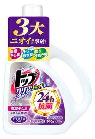 ライオン トップ クリアリキッド 抗菌 本体 (900g) 洗濯洗剤
