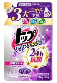 ライオン トップ クリアリキッド 抗菌 つめかえ用 (720g) 詰め替え用 洗濯洗剤