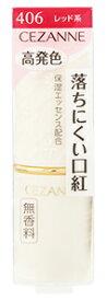セザンヌ化粧品 ラスティング リップカラーN 406 レッド系 (1本) 口紅