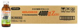 【第2類医薬品】《ケース》 HapYcom ハピコム マージョンDX 4000α ゼロ (100mL×50本) 滋養強壮ドリンク剤