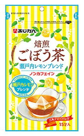 あじかん 焙煎ごぼう茶 瀬戸内レモンブレンド (1.2g×15包) ティーバッグ ノンカフェイン 健康茶 ※軽減税率対象商品