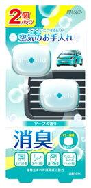 晴香堂 カーオール 消臭エアエイド エアコンクリップ 3094 ソープ (2.4g×2個パック) 車用 消臭・芳香剤