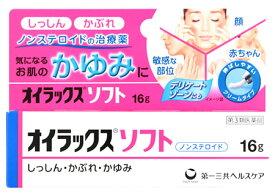 【第3類医薬品】第一三共ヘルスケア オイラックスソフト (16g) しっしん かぶれ かゆみ クリーム