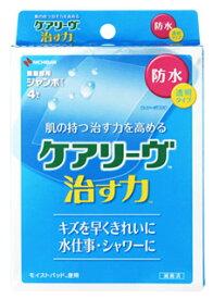 ニチバン ケアリーヴ 治す力 防水タイプ ジャンボサイズ CNB4J (4枚入) 絆創膏 【管理医療機器】