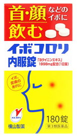 【第3類医薬品】横山製薬 イボコロリ内服錠 (180錠) いぼ 肌あれに
