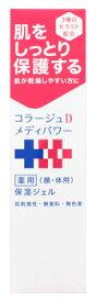 持田ヘルスケア コラージュDメディパワー 保湿ジェル (150mL) 顔・体用 コラージュ 【医薬部外品】