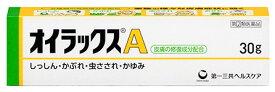 【第(2)類医薬品】第一三共ヘルスケア オイラックスA (30g) しっしん かぶれ 虫さされ かゆみ
