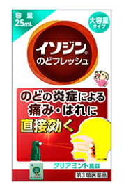 【第3類医薬品】シオノギ イソジン のどフレッシュ (25mL) 口腔内殺菌消毒液