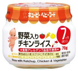キューピー ベビーフード 野菜入りチキンライス A-71 7ヶ月頃から (70g) チキンライス ※軽減税率対象商品