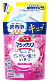 【特売】 花王 バスマジックリン 泡立ちスプレー スーパークリーン アロマローズの香り つめかえ用 (330mL) 詰め替え用 マジックリン 浴室用洗剤