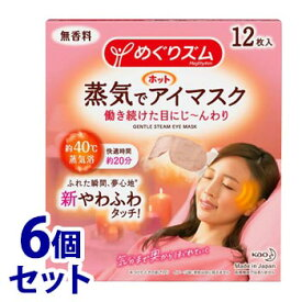 《セット販売》 花王 めぐりズム 蒸気でホットアイマスク 無香料 (12枚入)×6個セット