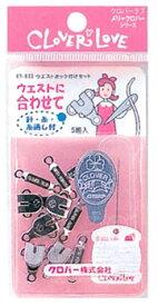 クロバー クロバーラブ メリークロバー ウエストホック付けセット (5組入) 手芸 裁縫用品