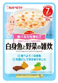 キューピー ベビーフード ハッピーレシピ 白身魚と野菜の雑炊 HA-2 7ヶ月頃から (80g) ごはん入り レトルトパウチ ※軽減税率対象商品