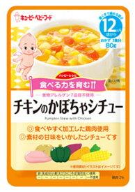 キューピー ベビーフード ハッピーレシピ チキンのかぼちゃシチュー HA-16 12ヶ月頃から (80g) レトルトパウチ ※軽減税率対象商品