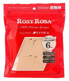 ロージーローザ バリュースポンジ ダイヤ型タイプ (6個) メイクスポンジ 化粧小物