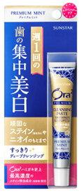 サンスター Ora2 オーラツー プレミアム クレンジングペースト プレミアムミント (17g) 歯みがき粉