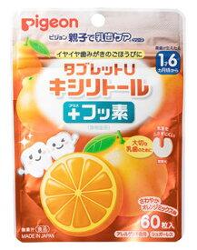 ピジョン タブレットU キシリトール+フッ素 オレンジミックス味 (60粒) 乳歯ケア用タブレット ※軽減税率対象商品