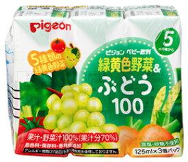 【特売】 ピジョン ベビー飲料 緑黄色野菜&ぶどう100 【5・6ヵ月頃から】 (125ml×3パック) ※軽減税率対象商品