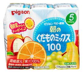 【特売】 ピジョン ベビー飲料 朝のくだものミックス 5・6ヶ月頃から (125mL×3個パック) ※軽減税率対象商品