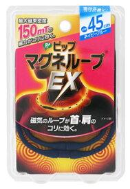 【★】 ピップ マグネループ EX ネイビーブルー 45cm (1個) 管理医療機器 磁気ネックレス