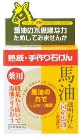 ユゼ 薬用 馬油透明石けん (標準重量100g) 石鹸 【医薬部外品】