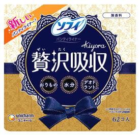 ユニチャーム ソフィ きよら Kiyora 贅沢吸収 無香料 (62個) パンティライナー