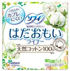 ユニチャーム ソフィ はだおもい ライナー 天然コットン100% 無香料 14cm (54コ入) パンティライナー